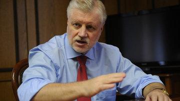 Миронов: «взяточничество нужно приравнять к госизмене»