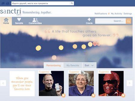 В Facebook появилась мемориальная доска