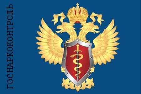 Иностранных чиновников, связанных с наркотиками, не пустят в Россию