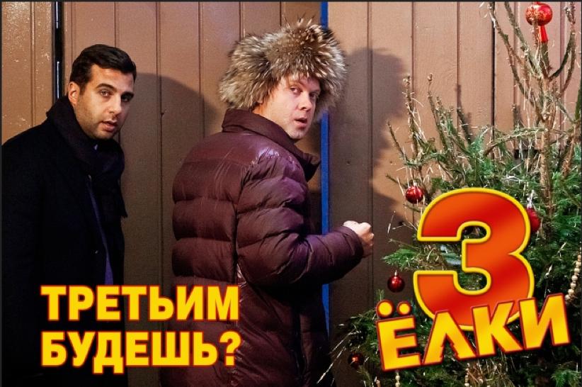 Светлаков и Ургант запустили Всероссийский бумеранг добра. Новогодняя новелла «Елки-3» скоро во всех кинотеатрах страны!