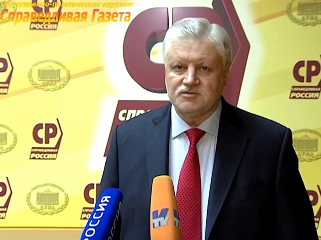 Заявление Сергея Миронова в связи с трагедией в Волгограде. Видео и текст