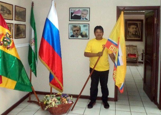 В Боливии открылась приемная партии «Справедливая Россия»