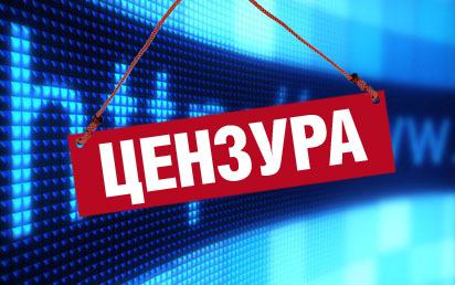 Роскомнадзор запретил СМИ употреблять четыре матерных слова