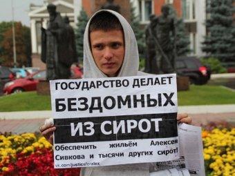 В Саратовской области чиновники делают из сирот бездомных