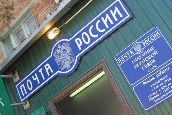 «Почта России» откроет банк