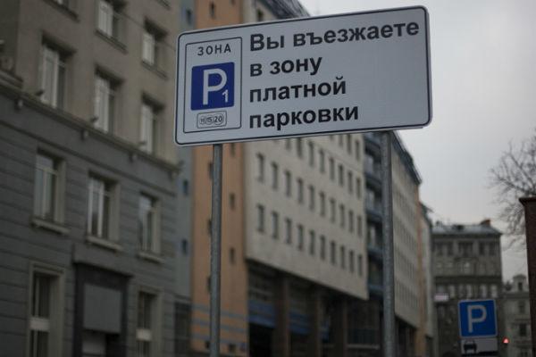 Зона платной парковки в Москве расширится