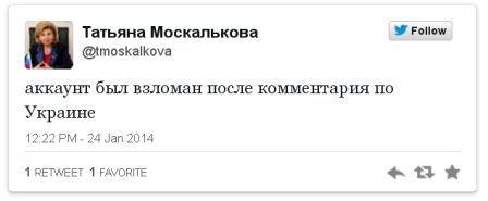 Твиттер Татьяны Москальковой был взломан после ее выступления в Госдуме по ситуации на Украине