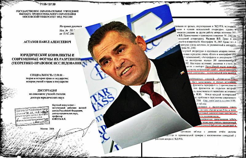 В пресс-службе Астахова не признают плагиат докторской, а РГБ называет проверку «неофициальной»