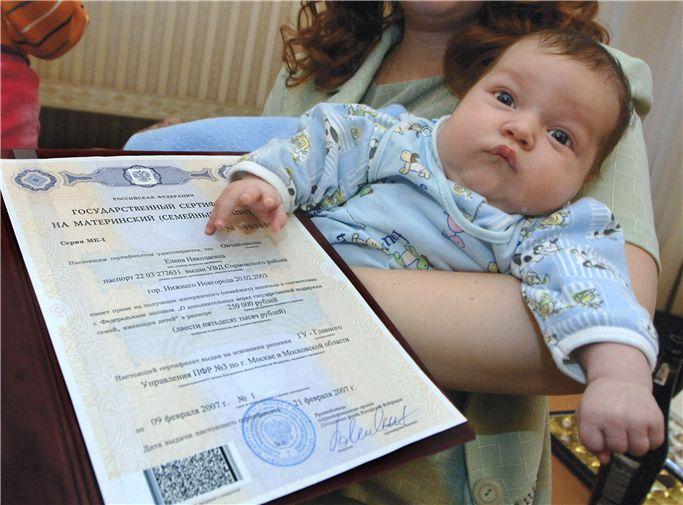 Маткапитал вырос на 20 тысяч рублей