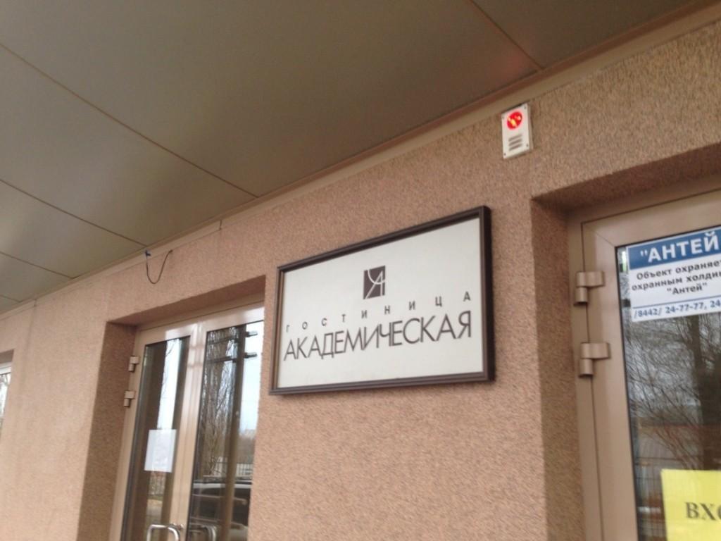 Подозреваемый во взрыве троллейбуса в Волгограде ночевал с бомбой в студенческой гостинице