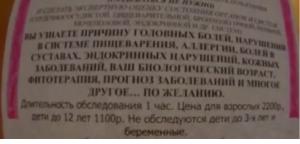 В городской больнице Дивногорска доктор-самозванец предлагал обследование за 5 секунд
