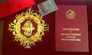 Министра обороны Сергея Шойгу наградили орденом «Буян-Бадыргы» I степени