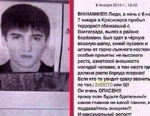 Жителей Красноярского края продолжают пугать приездом волгоградского террориста