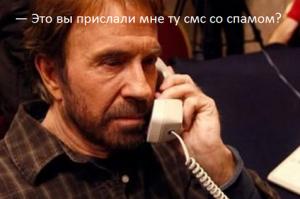 За смс-рассылку ответят операторы мобильной связи