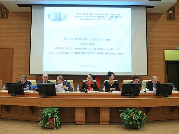 В Госдуме прошли парламентские слушания о лицензировании деятельности управляющих компаний в сфере ЖКХ