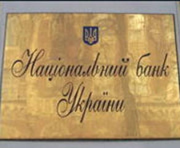Теперь Нацбанк просит украинцев не штурмовать банки
