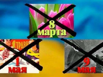 На Украине отказываются от празднования 8 марта и 9 мая