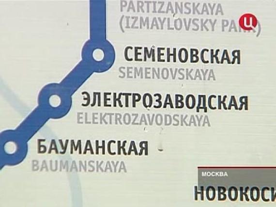 Крупная авария на Арбатско-Покровской ветке метро