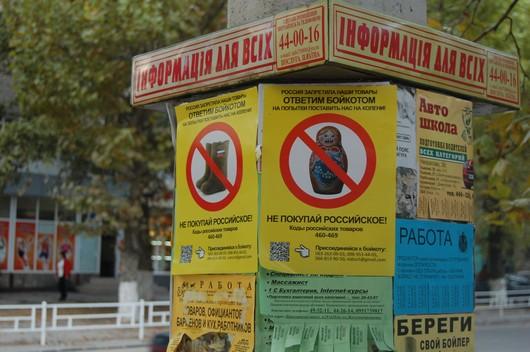Украина воюет с Россией в супермаркетах: горилка вместо «Столичной»