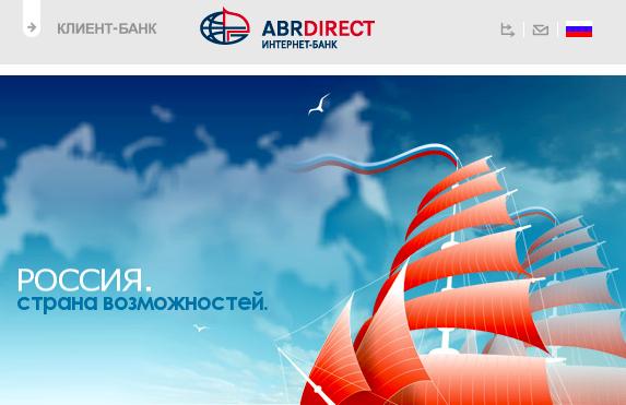 Клиентов банка «Россия» просят воздержаться от валютных платежей