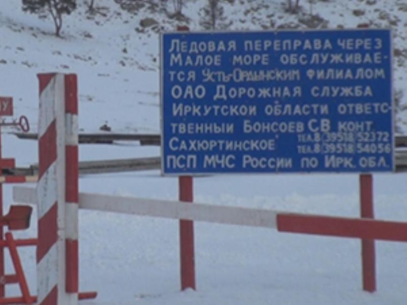 Ледовая переправа на остров Ольхон в Приангарье закрыта