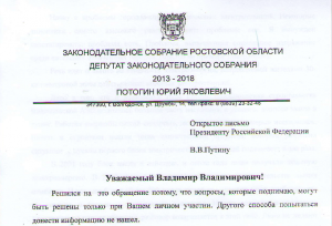 Письмо Юрия Потогина президенту Путину