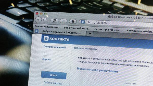 Генпрокуратура требует заблокировать группу Навального «ВКонтакте»