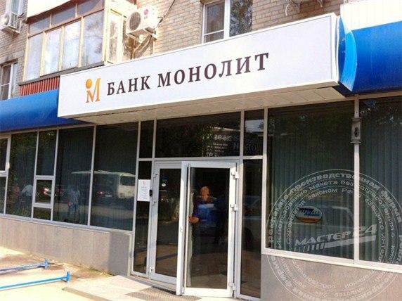 Еще три банка лишились лицензии