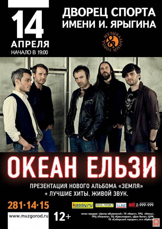 Концерт группы «Океан Ельзи» отменен в Красноярске