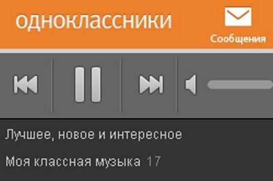Социальная сеть «Одноклассники» легализует музыку