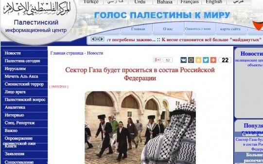 Сектор Газа намерен попроситься в состав Российской Федерации