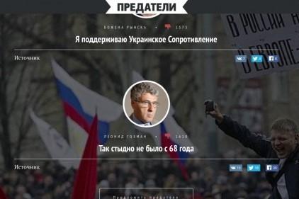В России появился  сайт о врагах народа