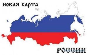 Свершилось- в состав Российской Федерации вошли два новых субъекта: Республика Крым и город федерального значения Севастополь.