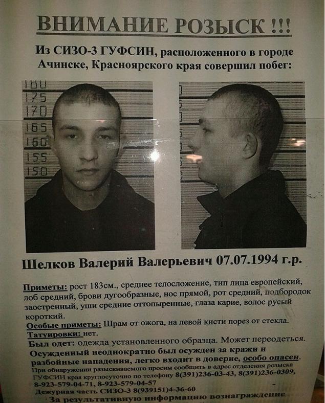 За помощь в поимке сбежавшего красноярского преступника ГУФСИН заплатит 100 тысяч