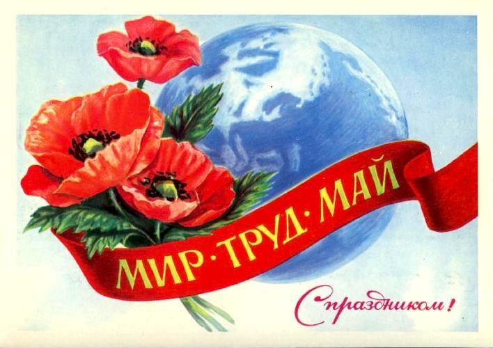 1 мая празднуют во все мире, но по-разному