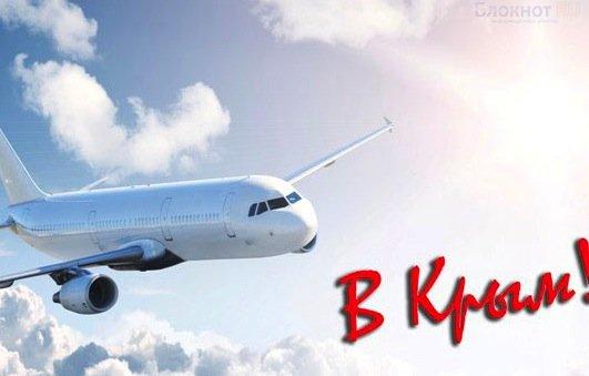 Билеты в Симферополь будут стоить от 2 тыс. 200 до 8 тыс. рублей