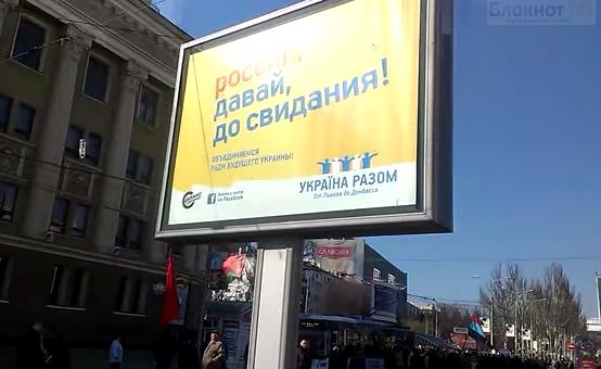 Провал антироссийской рекламы в Донецке