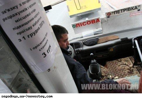 Объявление о повышении цен за проезд вызвало гордость украинцев