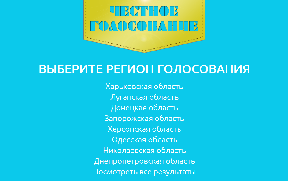 В Интернете началось независимое голосование Юго-Востока Украины о статусе областей
