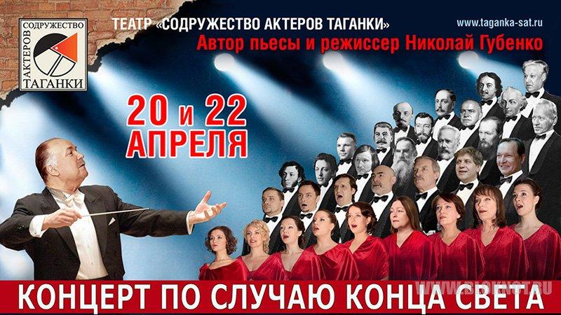 Конец света будем встречать концертом
