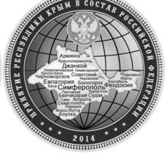 В городе Геническе раскритиковали памятные медали в честь Крыма