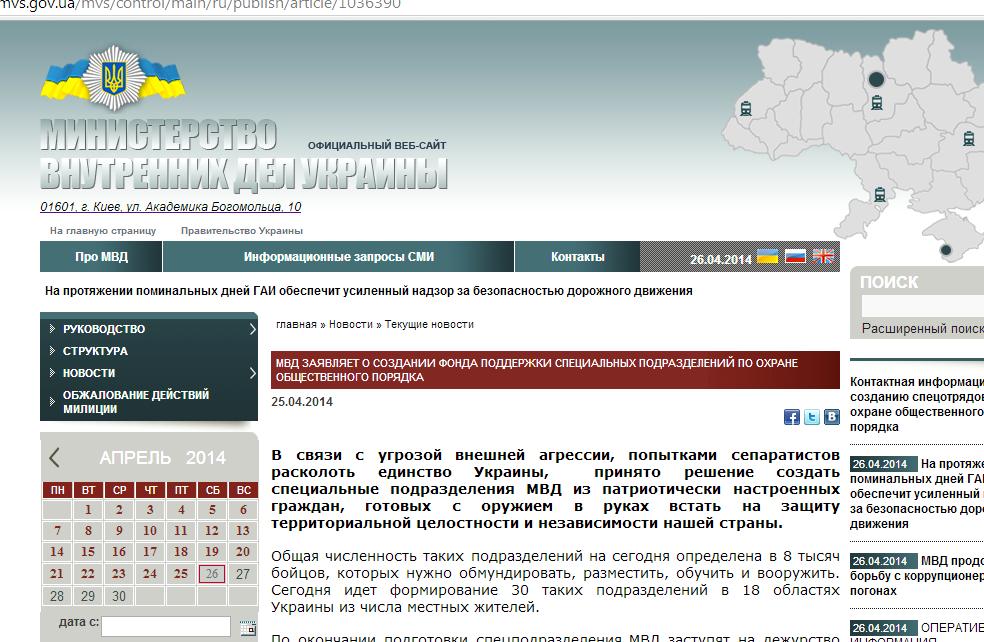 МВД Украины просит граждан
