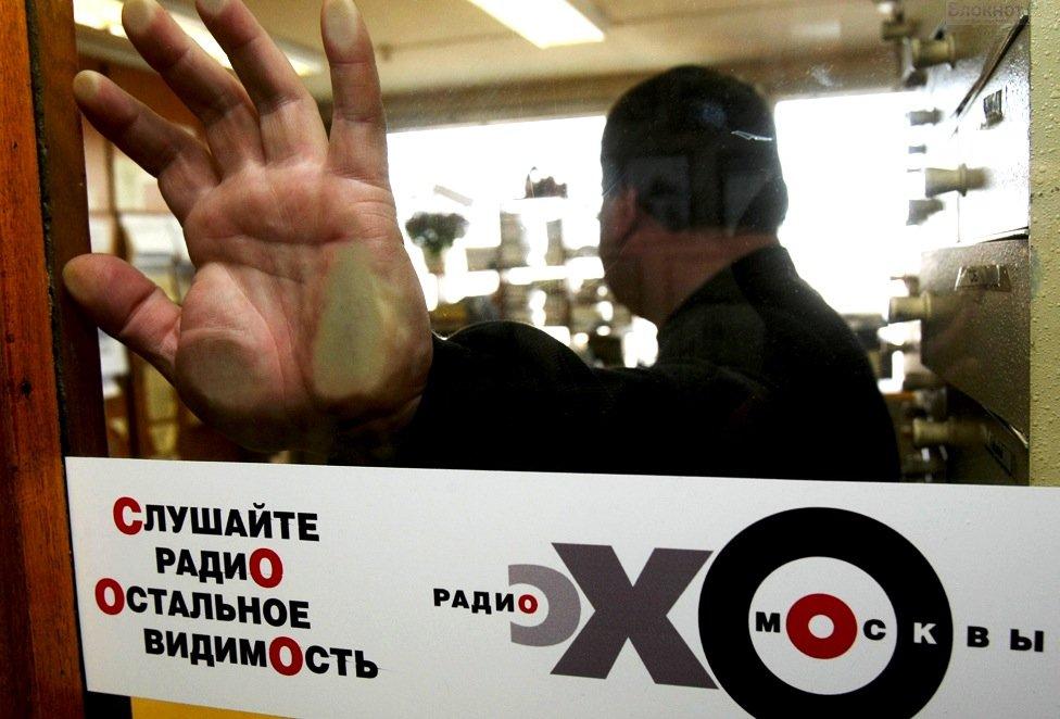 Рейтинг «антироссийских» сайтов возглавило «Эхо Москвы»