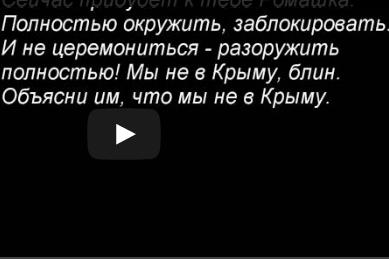 СБУ обнародовала запись переговоров пророссийских активистов в Славянске