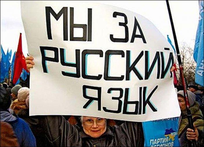 Русскому языку на Украине дадут специальный статус