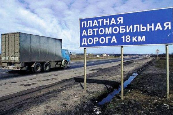 Стоимость проезда по платным дорогам России дойдет до уровня ЕС