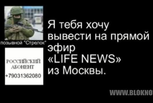 СБУ опубликовала разговоры активистов с руководством из РФ