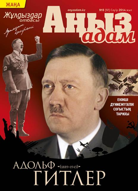 Казахский журнал «Человек-легенда» посвятил апрельский номер Гитлеру