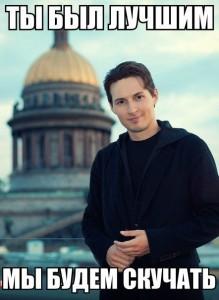 """после заявления об уходе из """"ВКонтакте"""""""