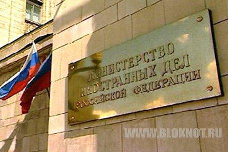 МИД РФ считает, что  НАТО объявило России «холодную войну»